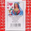 Карты игральные №9811 36 карт (10 колод)